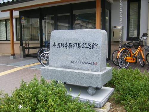 020 本因坊秀策囲碁記念館