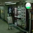 080 更科食堂