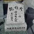 200 聖の墓碑